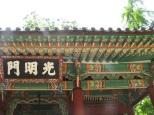Deoksugung Palace_4