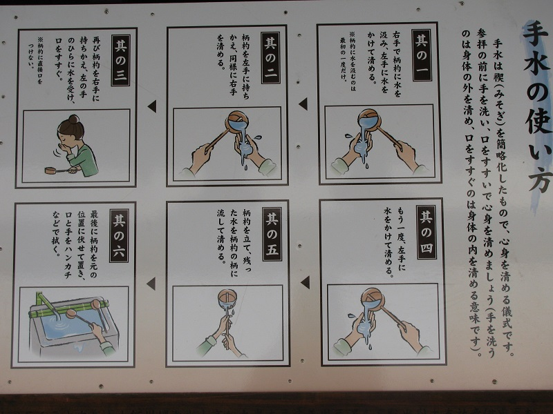Cleansing Station Instructions